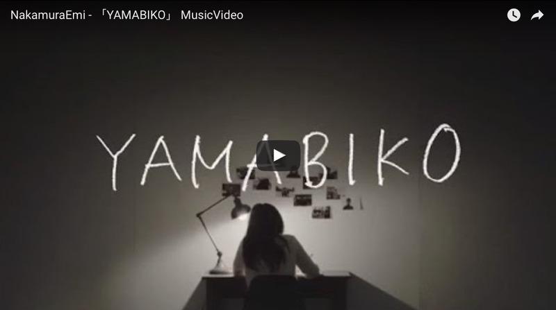 NakamuraEmi - 「YAMABIKO」