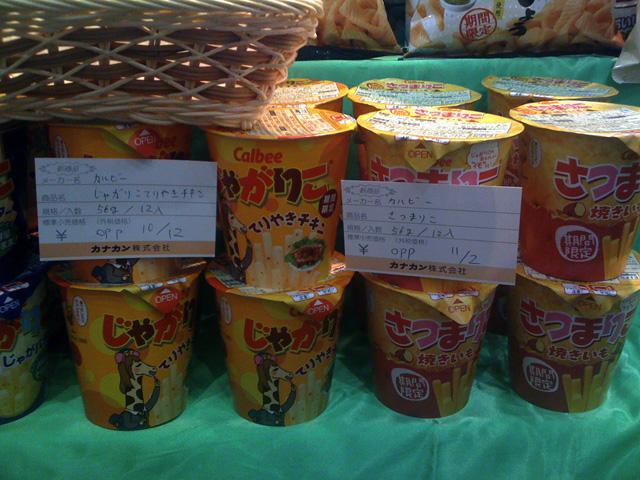 食品見本市2009秋 スナック菓子 その1