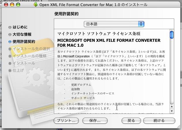 Microsoft office open xml file format converter for mac 1 - Office open xml format or open document format ...