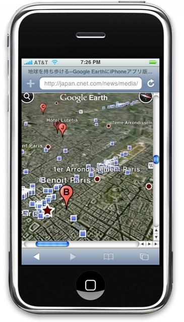 地球を持ち歩ける--Google EarthにiPhoneアプリ版