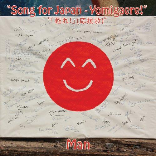 Song for Japan Man - Yomigaere! / マン - 甦れ!(応援歌)