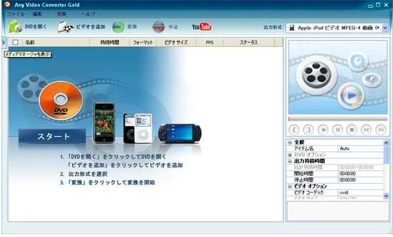 無料 動画変換ツール any-video-converter