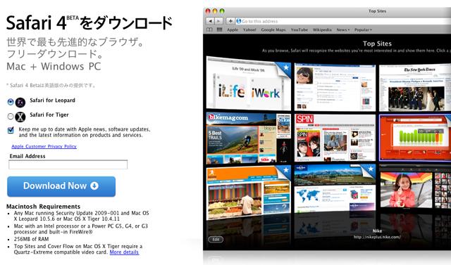 アップル、Safari 4を発表!  世界最速、最も革新的なブラウザ
