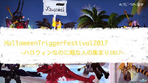 HalloweenTriggerFestival2017