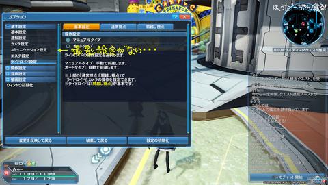 PS4で始めるPSO2のss講座!