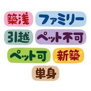 thumbnail_hikkoshi_mark[1]