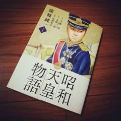 180128_昭和天皇物語