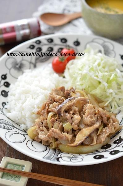 カレー生姜焼き3