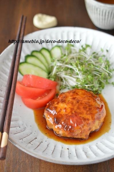 トマトハンバーグ4