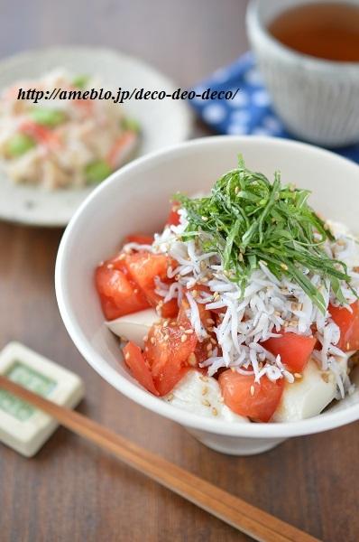 トマト漬け丼1