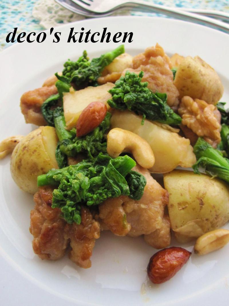 decoの小さな台所。-菜の花と新じゃがのナッツ炒め4