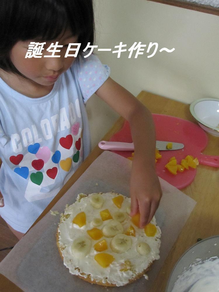 decoの小さな台所。-2010誕生日、ケーキ作り2。