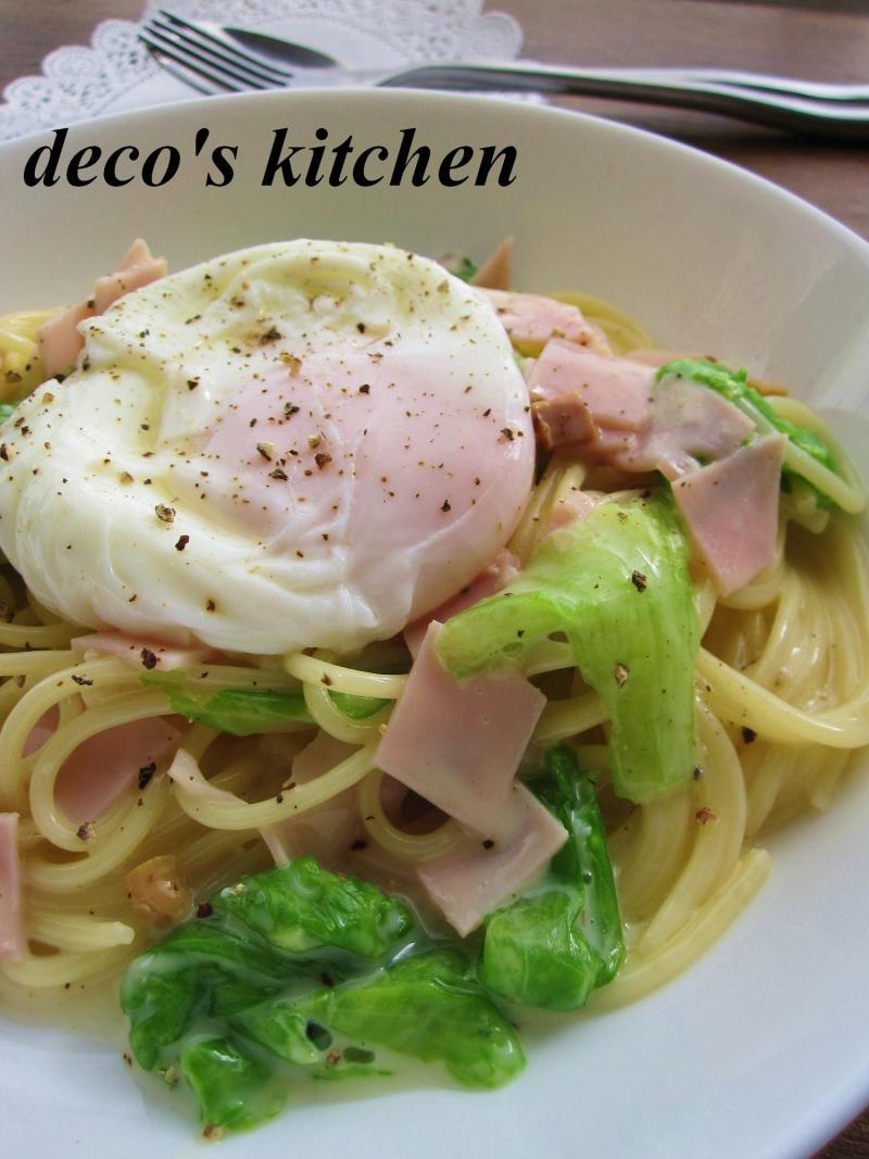 decoの小さな台所。-ハムとレタスのカルボナーラ5