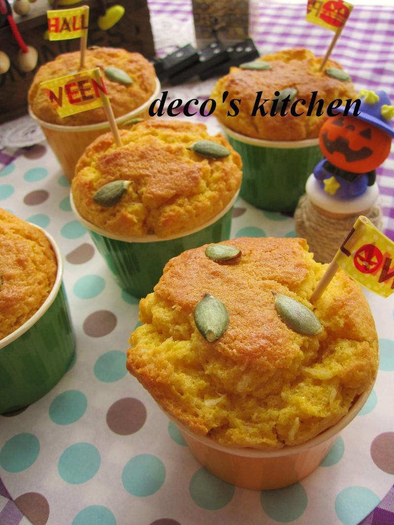 decoの小さな台所。-パンプキンココナッツプチケーキ3