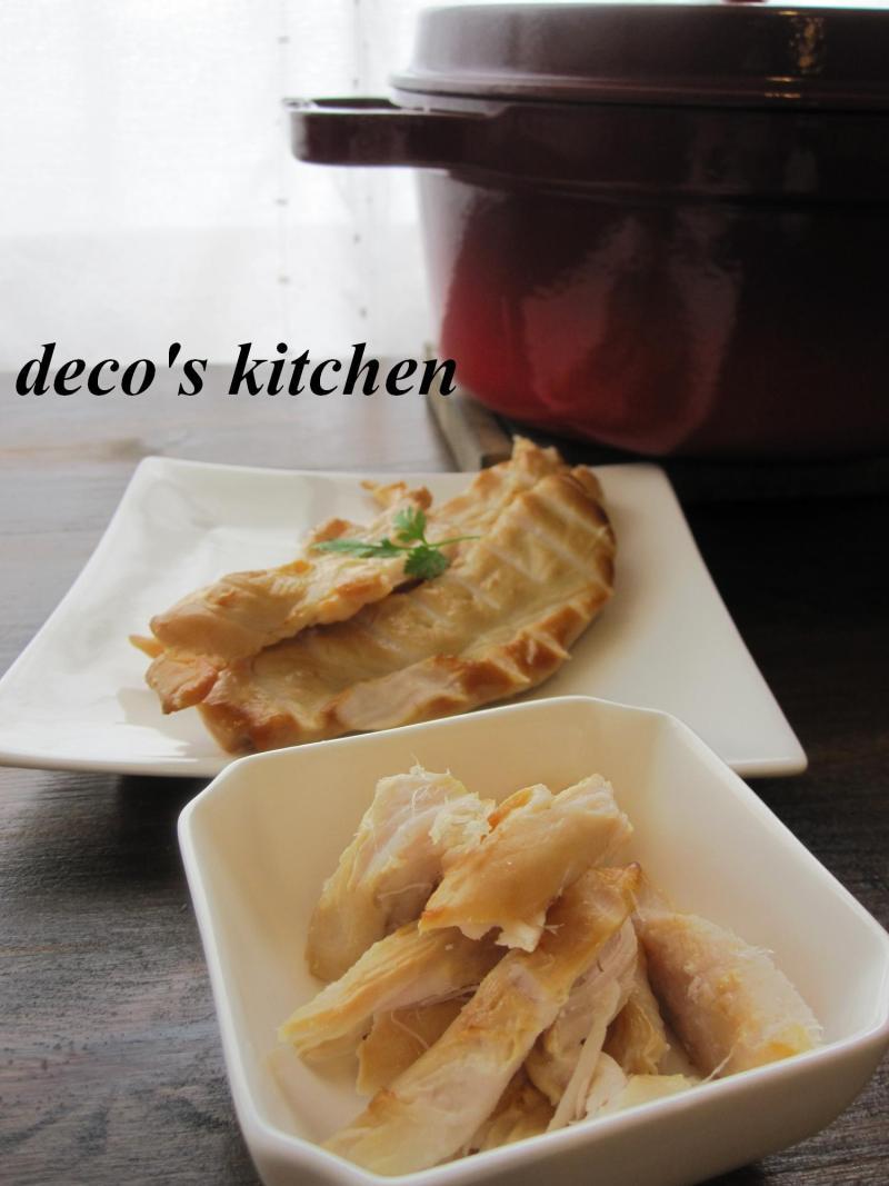 decoの小さな台所。-ささみ燻製1