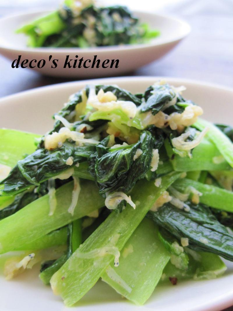 decoの小さな台所。-小松菜とじゃこのナッツチーズ2