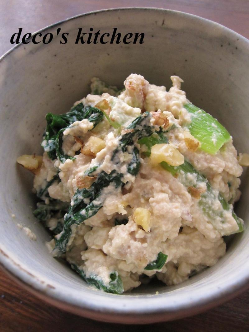 decoの小さな台所。-小松菜とくるみの醤油麹白和え6