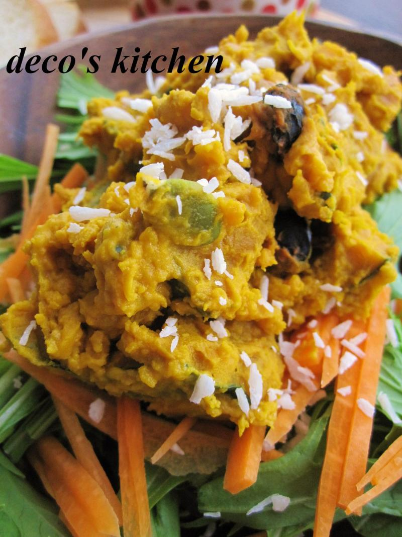 decoの小さな台所。-ココナッツ風味のかぼちゃと黒豆のサラダ3