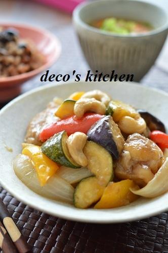 鶏肉と夏野菜のカシュナッツ炒め1