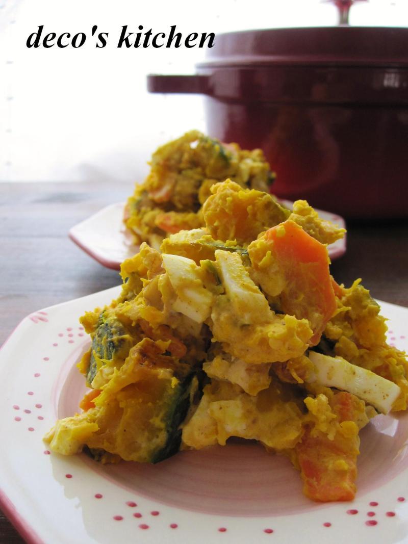 decoの小さな台所。-ストウブ鍋で、かぼちゃのローストサラダ1