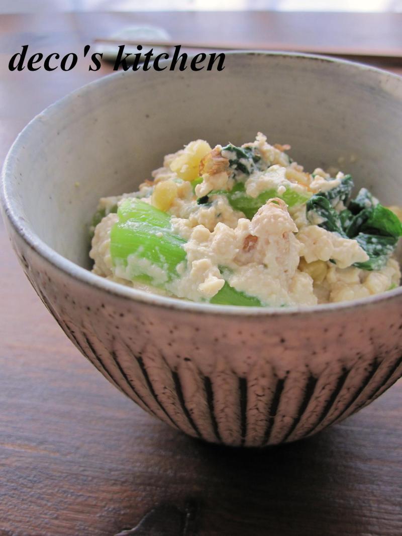 decoの小さな台所。-小松菜とくるみの醤油麹白和え2