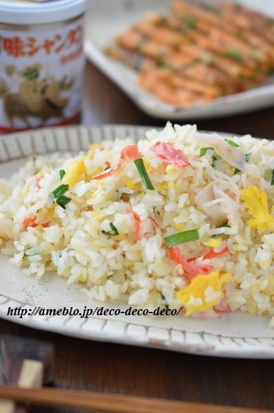 カニカマ炒飯4