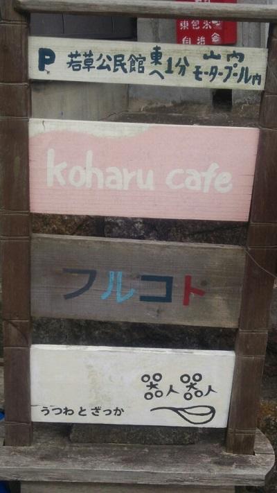 koharuカフェ17