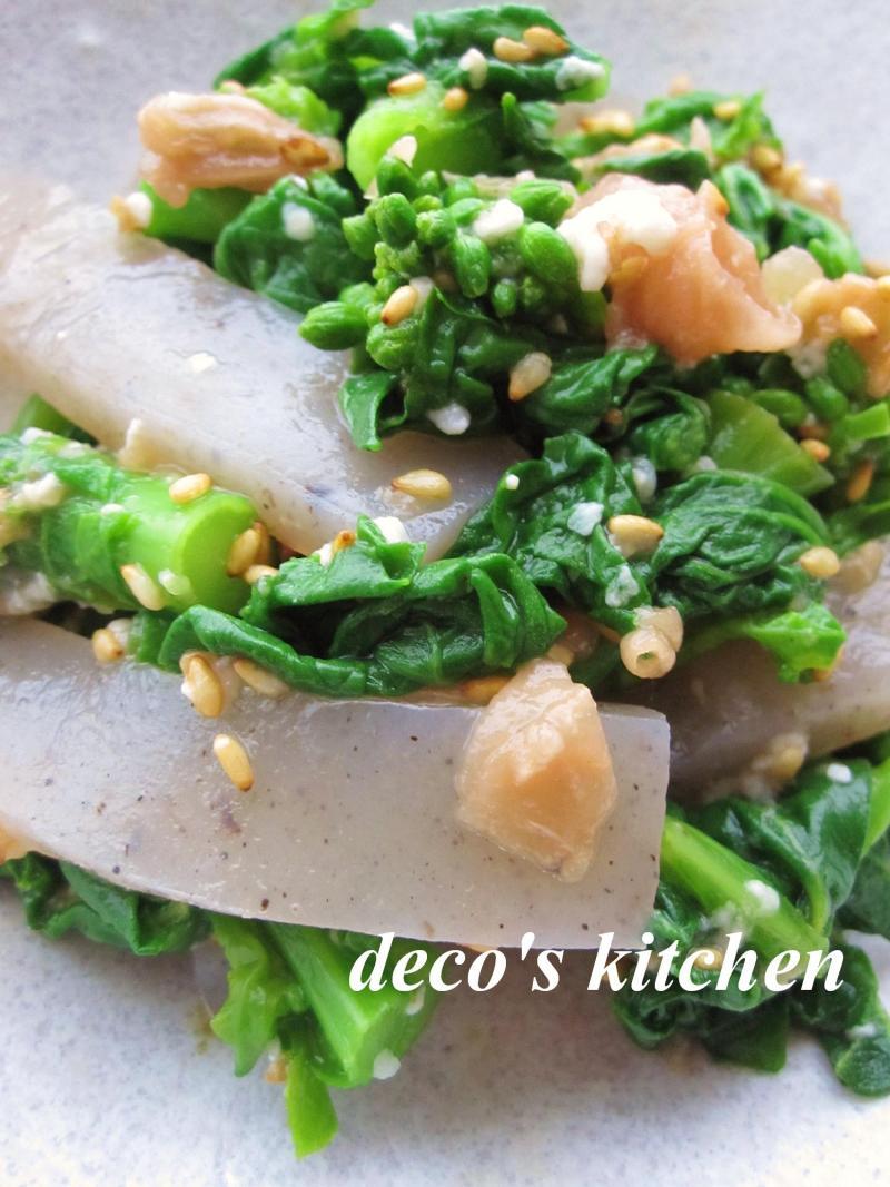 decoの小さな台所。-菜の花とこんにゃくの梅塩麹浸し5