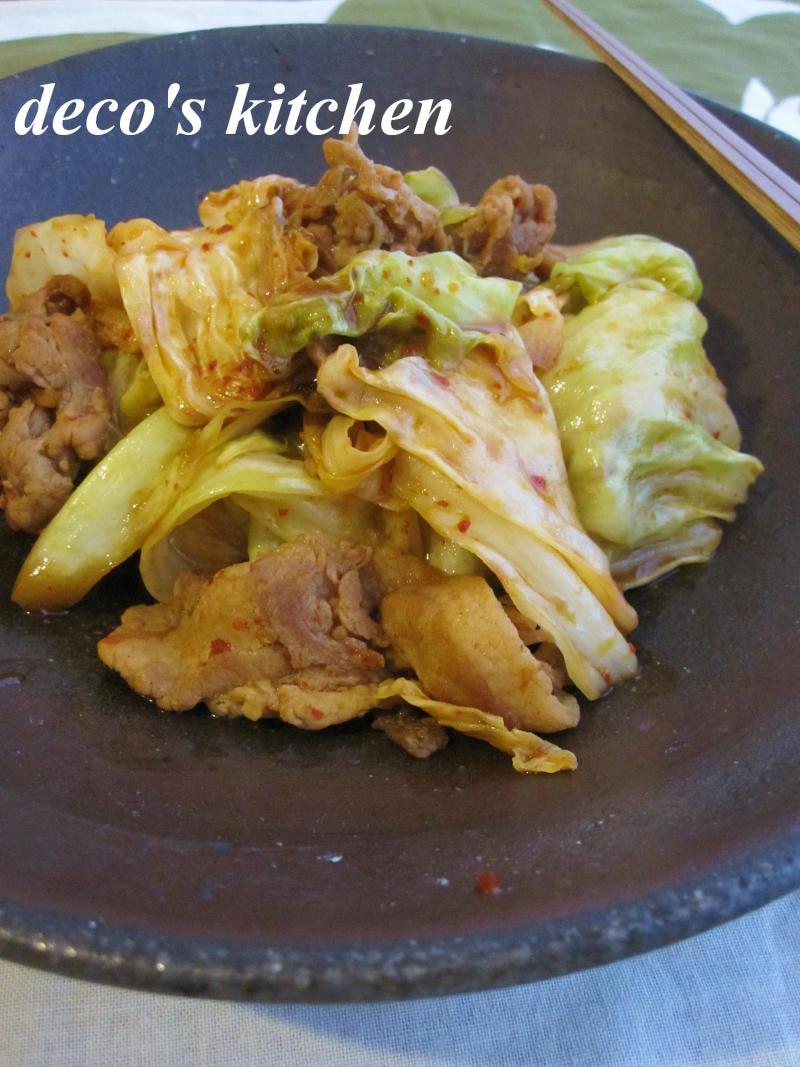 decoの小さな台所。-豚肉とキャベツのキムチ炒め3