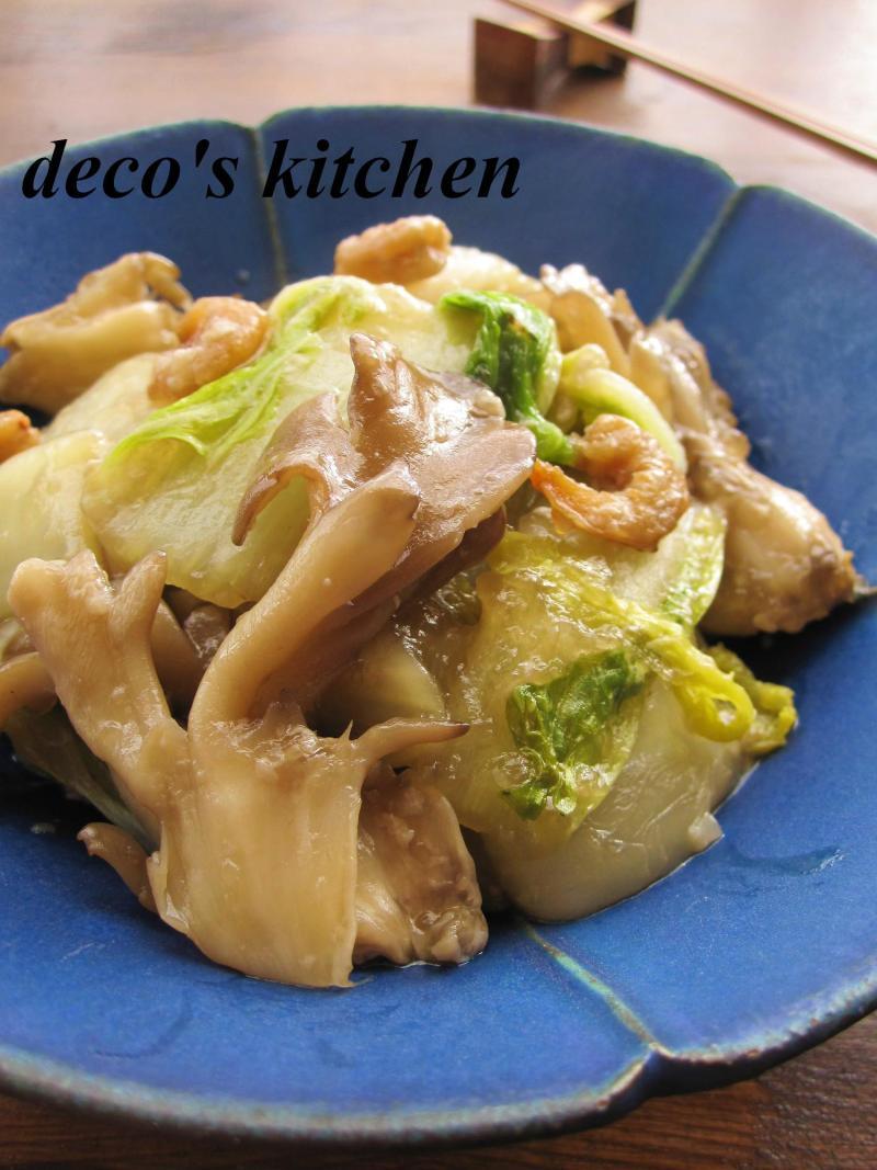 decoの小さな台所。-干し白菜と干し海老の塩麹蒸し4
