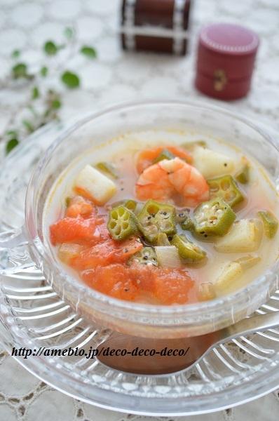 冷製ガンボスープ1