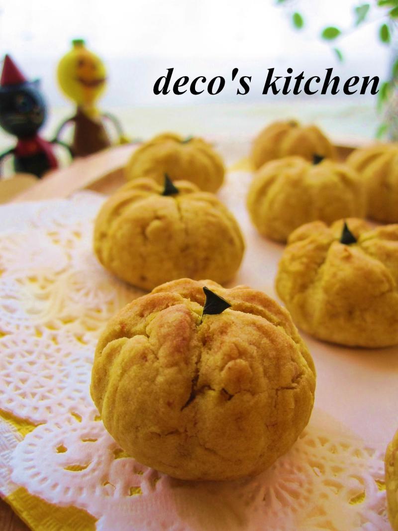 decoの小さな台所。-丸ごとかぼちゃクッキー5