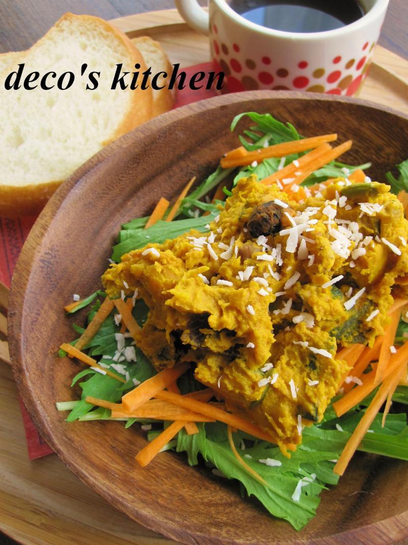 decoの小さな台所。-ココナッツ風味のかぼちゃと黒豆のサラダ2