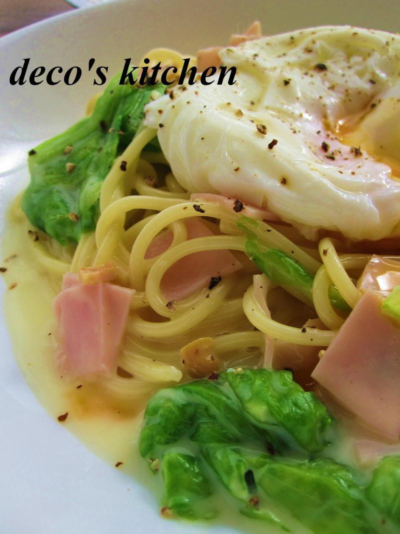 decoの小さな台所。-ハムとレタスのカルボナーラ2
