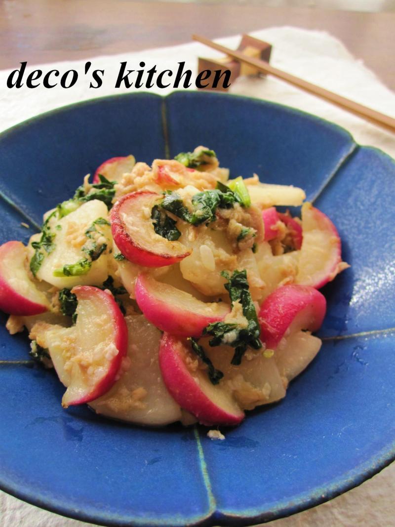 decoの小さな台所。-干しラディッシュと大根炒め5