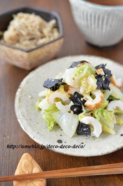 白菜ナムル3