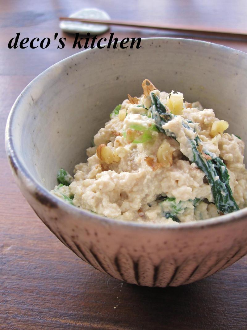 decoの小さな台所。-小松菜とくるみの醤油麹白和え3