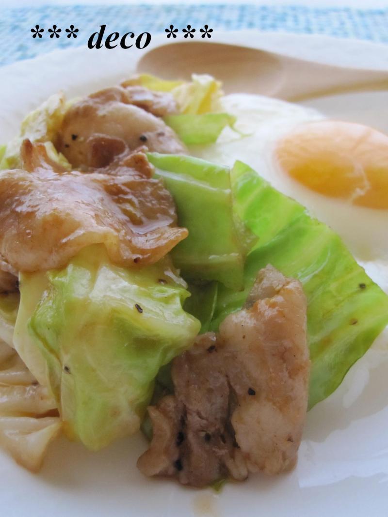 decoの小さな台所。-豚肉とキャベツのオイケチャ+たまご2