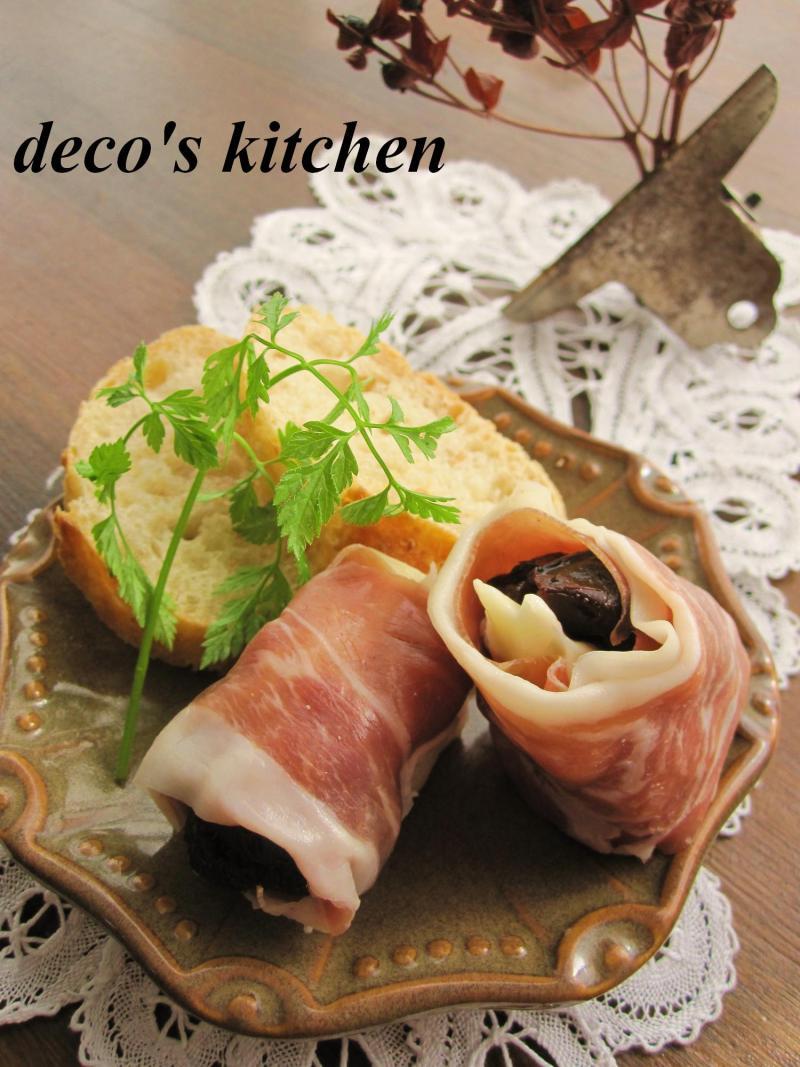 decoの小さな台所。-プルーンとカマンベールのパルマハム巻き2