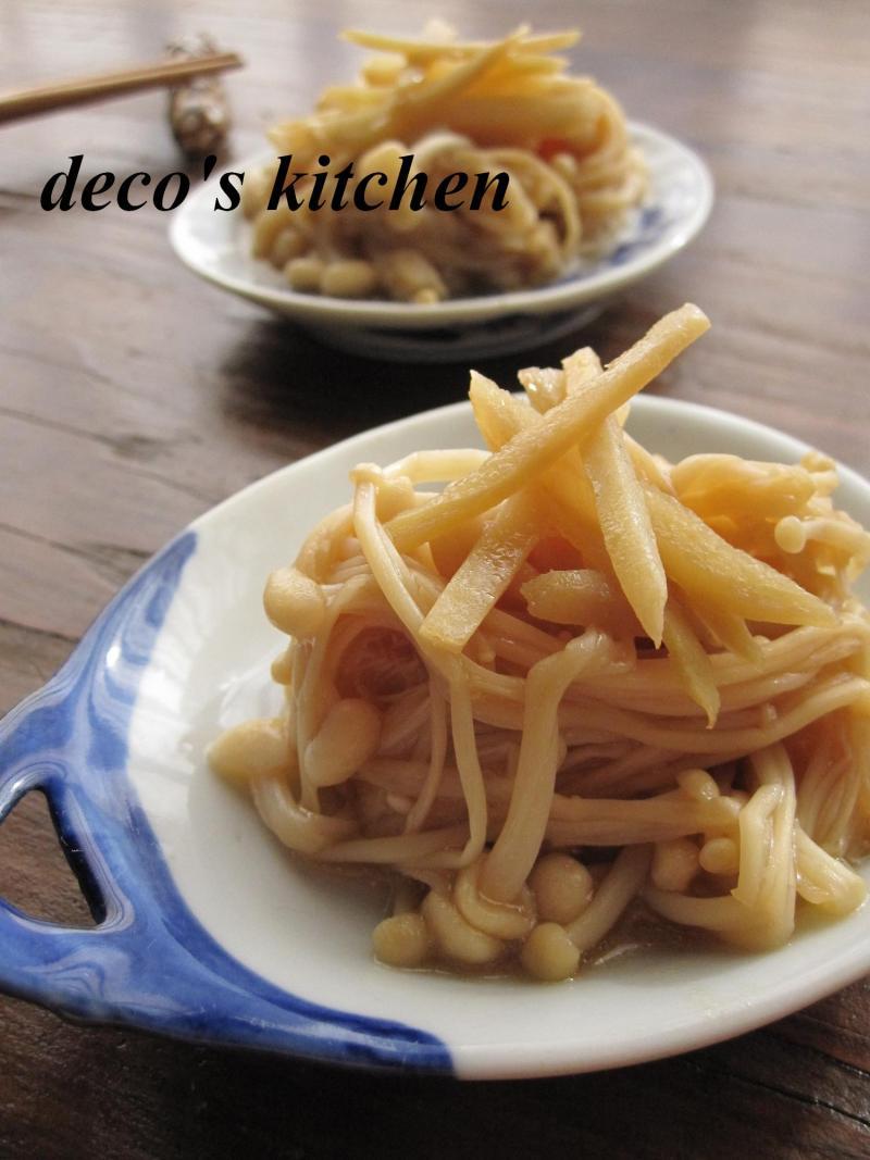 decoの小さな台所。-しゃきしゃき生姜えのき1