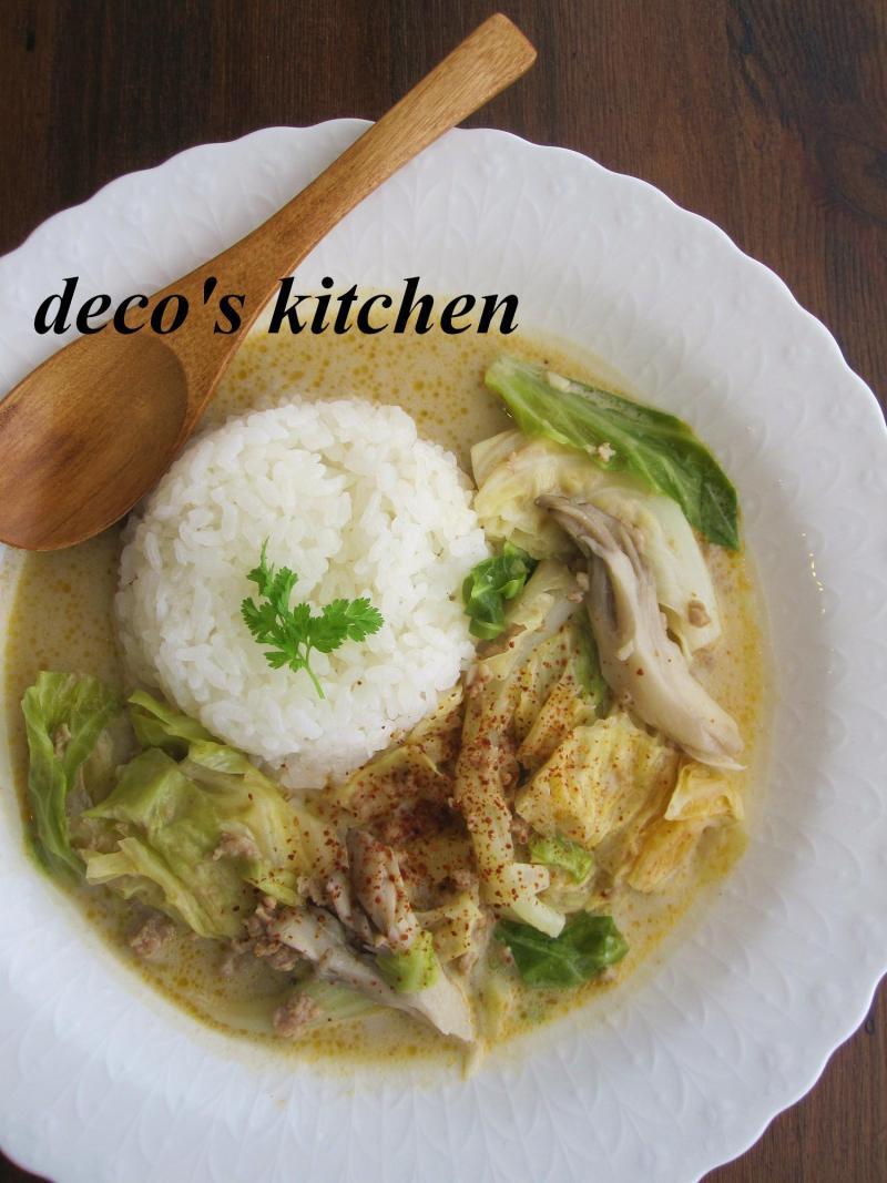 decoの小さな台所。-常春キャベツと舞茸のレッドカレー