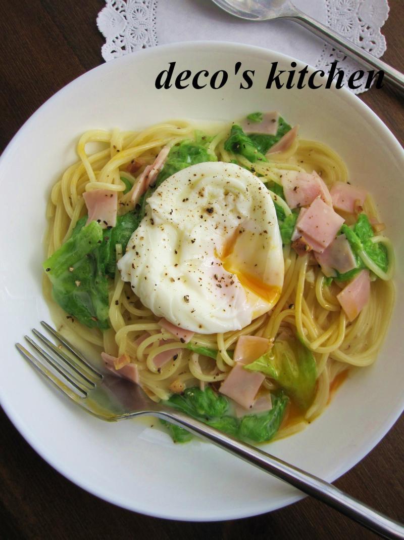 decoの小さな台所。-ハムとレタスのカルボナーラ1