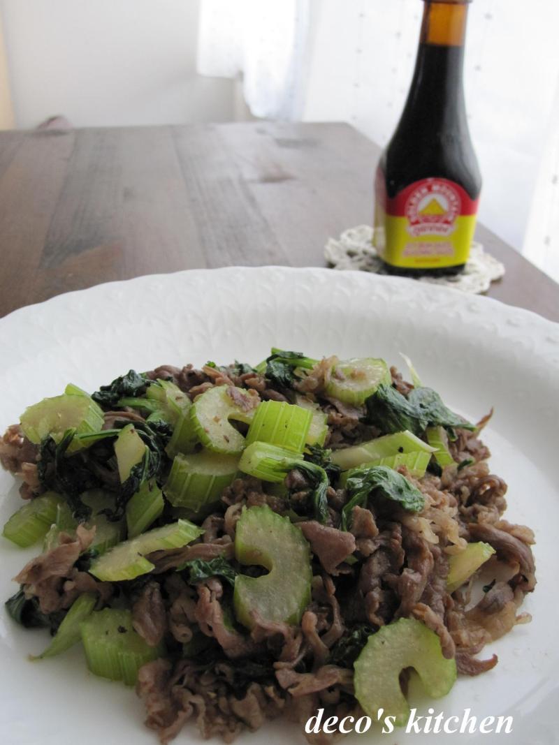 decoの小さな台所。-牛肉とセロリのベトナム風炒め物。