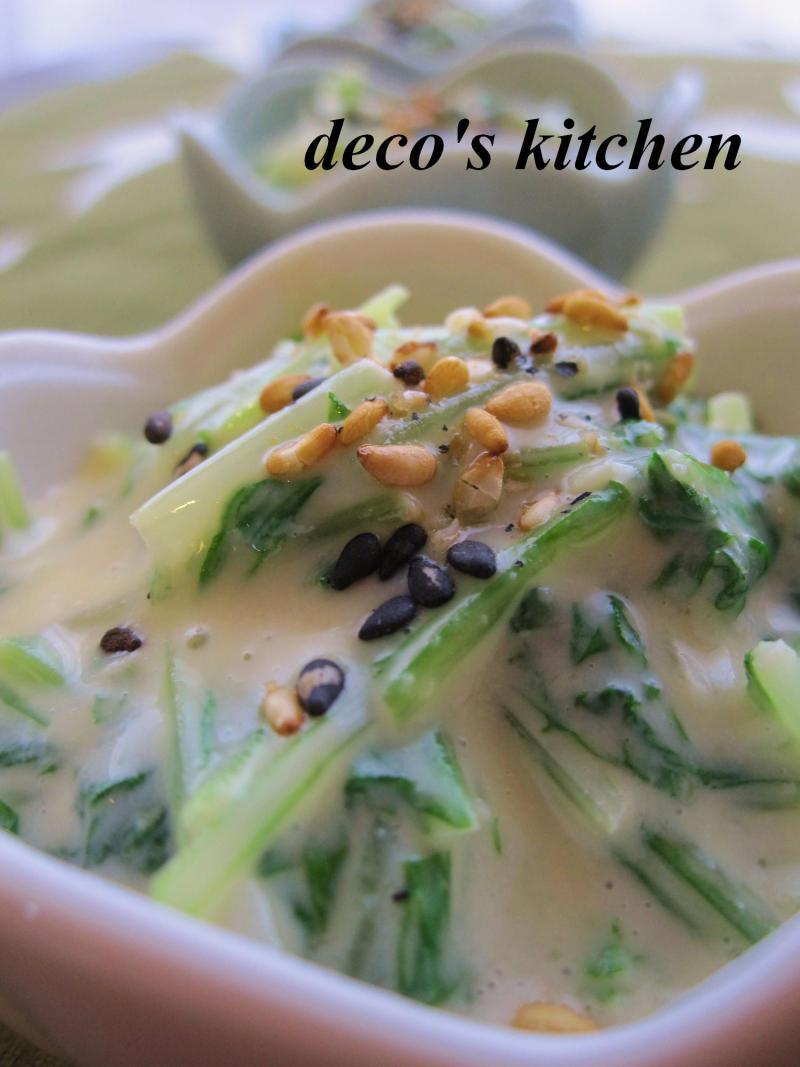 decoの小さな台所。-水菜の豆乳からし酢味噌和え3