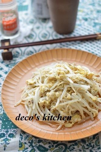 卵ともやしの炒め物3