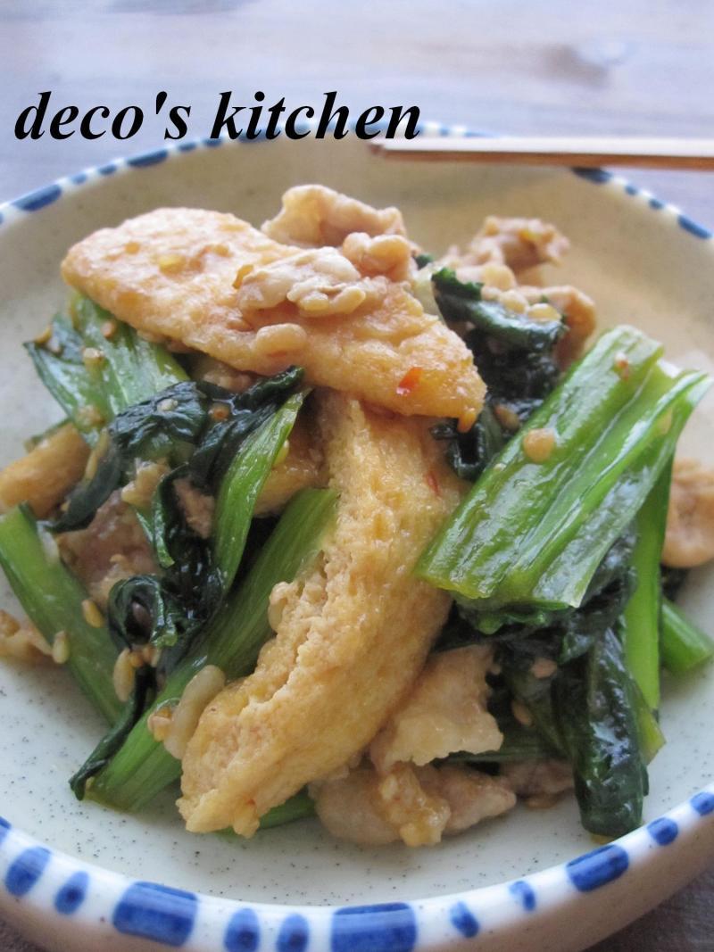 豚肉と小松菜の醤油麹8
