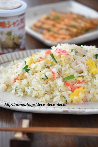 カニカマ炒飯5