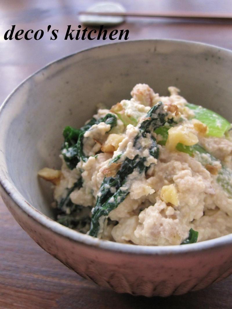 decoの小さな台所。-小松菜とくるみの醤油麹白和え5