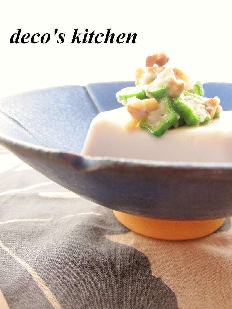 decoの小さな台所。-オクラナッツ豆腐3