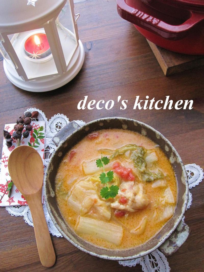 decoの小さな台所。-干し白菜のトマトシチュー1